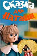 Сказка для Наташи
