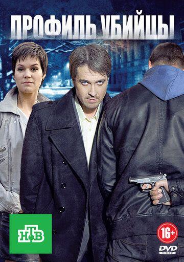 Сериал Профиль убийцы смотреть онлайн бесплатно все серии