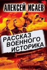 Рассказ военного историка. Алексей Исаев