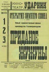 Приданое Жужуны 1934 смотреть онлайн бесплатно