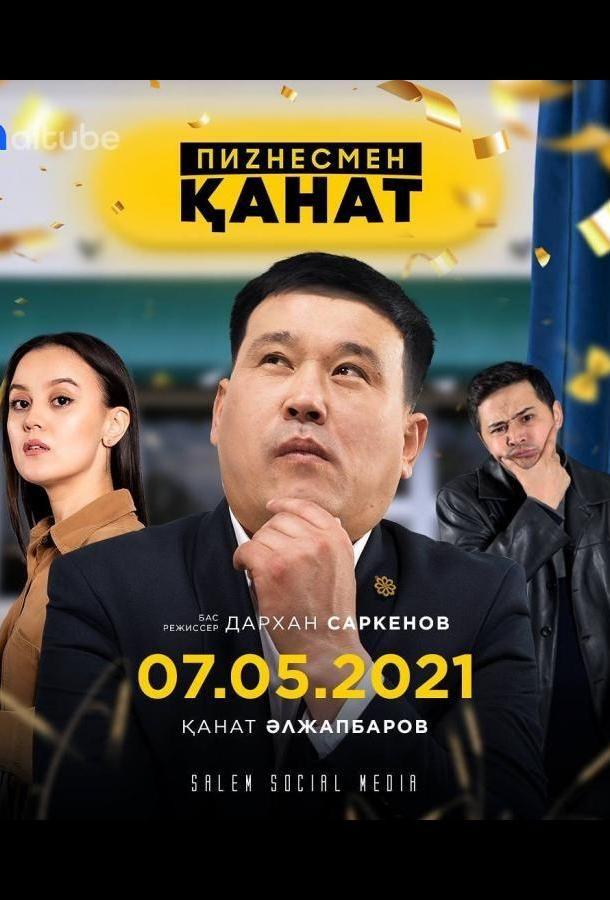 Сериал Пиzнесмен Канат смотреть онлайн бесплатно все серии