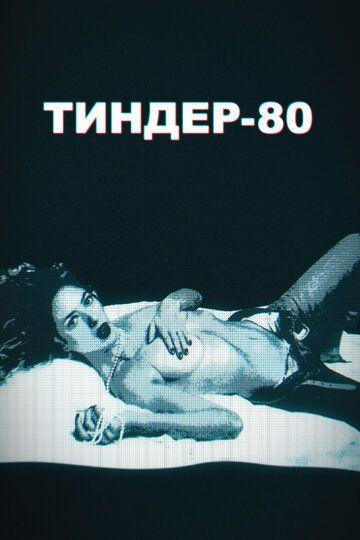 Сериал Тиндер-80 смотреть онлайн бесплатно все серии
