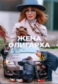 Сериал Жена олигарха смотреть онлайн бесплатно все серии