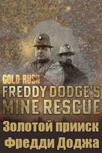 Сериал Золотой прииск Фредди Доджа смотреть онлайн бесплатно все серии