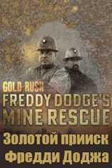 Золотой прииск Фредди Доджа