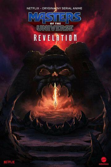 Сериал Властелины вселенной: Откровение смотреть онлайн бесплатно все серии