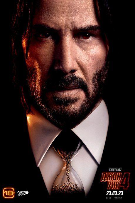 Джон Уик 4 2022 смотреть онлайн бесплатно