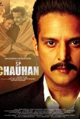 Сатпал Чаухан