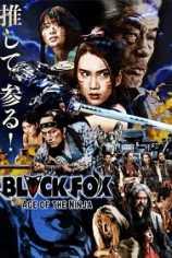 Чёрная лиса: Эпоха ниндзя