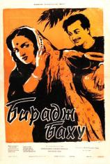 Бирадж Баху