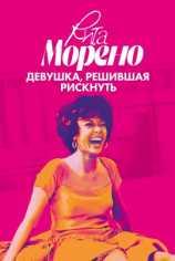 Рита Морено: Просто девушка, которая решила идти до конца