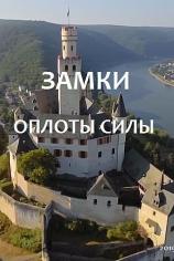 Замки: Оплоты силы