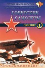 Советские самолеты Второй мировой Войны