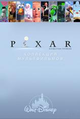 Пиксар: Коллекция короткометражных мультфильмов