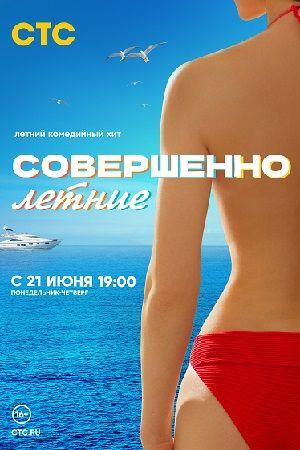 Сериал Совершенно летние смотреть онлайн бесплатно все серии
