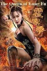 Королева кунг-фу