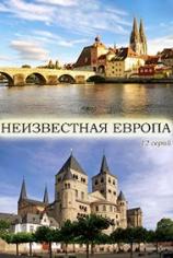 Неизвестная Европа