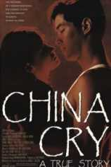 Плач Китая