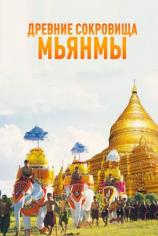 Древние сокровища Мьянмы
