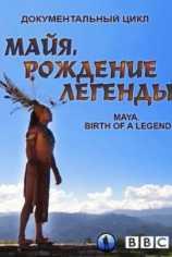 Майя. Рождение легенды