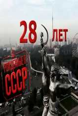Рождённые в СССР: 28 лет