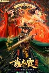 Охотник на демонов Ян Чися