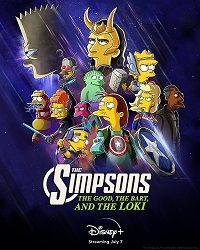 Сериал Добро, Барт и Локи смотреть онлайн бесплатно все серии