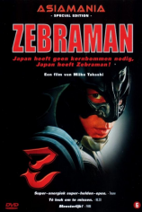 Зебрамен