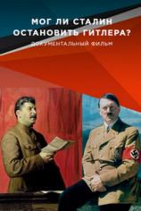 Мог ли Сталин остановить Гитлера?