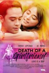 Смерть подружки