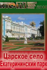 RTG TV. Царское село. Екатерининский парк