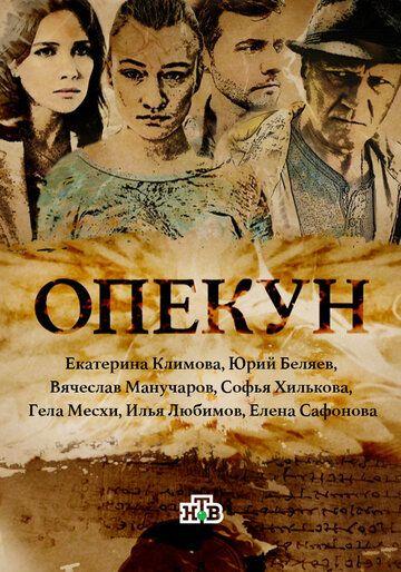 Сериал Опекун смотреть онлайн бесплатно все серии