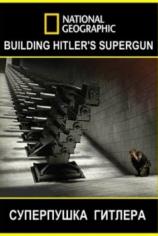V3: суперпушка Гитлера