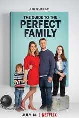 Путеводитель по идеальной семье