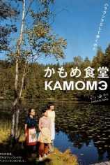 Камомэ