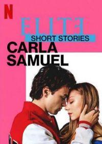 Сериал Элита: короткие истории. Карла и Самуэль смотреть онлайн бесплатно все серии