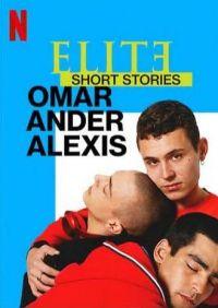Сериал Элита: короткие истории. Омар, Андер, Алексис смотреть онлайн бесплатно все серии