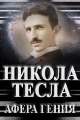 Никола Тесла. Афера гения