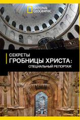 Секреты гробницы Христа