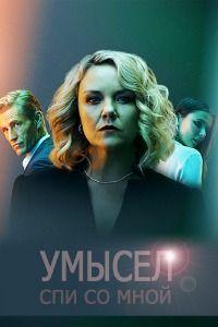 Сериал Умысел смотреть онлайн бесплатно все серии