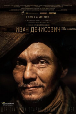 Сто минут из жизни Ивана Денисовича