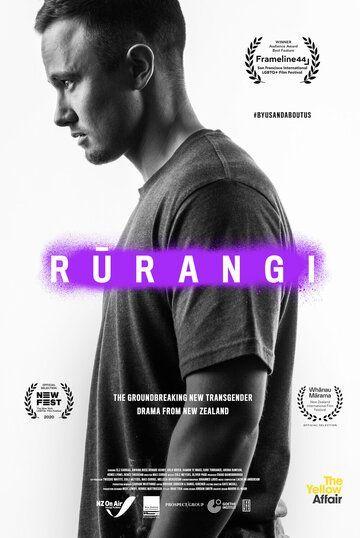 Сериал Руранги смотреть онлайн бесплатно все серии