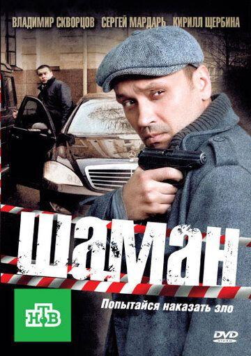 Сериал Шаман смотреть онлайн бесплатно все серии
