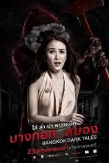 Страшные сказки Бангкока