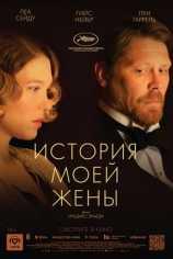 История моей жены
