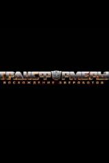 Трансформеры: Восхождение Звероботов
