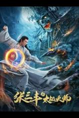 Неравный бой / Чжан Санфен 2