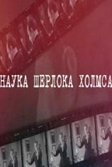 Наука Шерлока Холмса