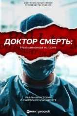 Доктор Смерть: Незаконченная история