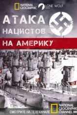 Атака нацистов на Америку